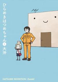 Hirameki Hatsume Chan