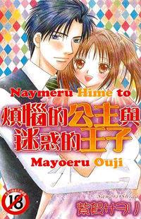 Naymeru Hime To Mayoeru Ouji