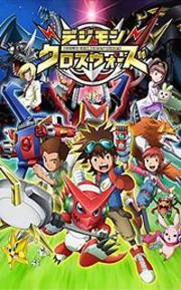 Digimon Xros Wars Delete