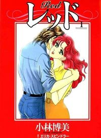 Red (KOBAYASHI Hiromi)