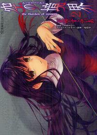 Kara no Kyoukai: The Garden of Sinners