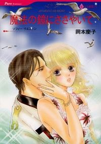 Mahou No Kagami Ni Sasayaite