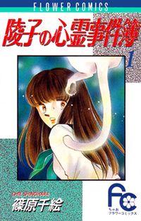 Ryoukos Case Book Of Spirits