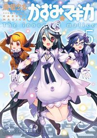 Mahoushoujo Kazumi Magica - The Innocent Malice