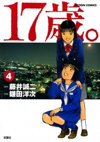 17 Sai (Kamata Youji)