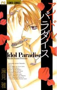Idol Paradise