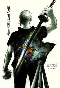 One Piece dj - Black Sword:Alternative Ending
