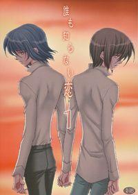 Gundam Seed Destiny dj - A love nobody knows about
