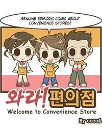 Welcome To The Convenience Store