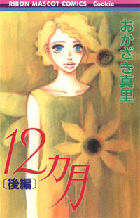 12 Kagetsu
