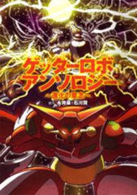 Getter Robo Anthology