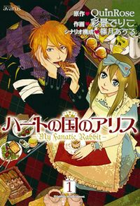 Heart no Kuni no Alice - My Fanatic Rabbit
