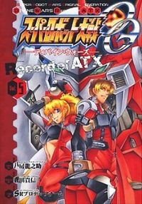 Super Robot Taisen Og Divine Wars Record Of Atx