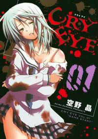 Cry Eye