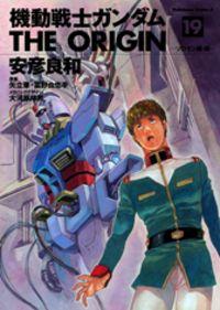 Kidou Senshi Gundam: The Origin