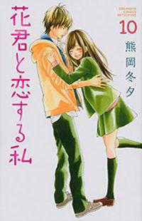 Hanagimi to Koisuru Watashi