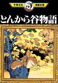 Tonkaradani Monogatari