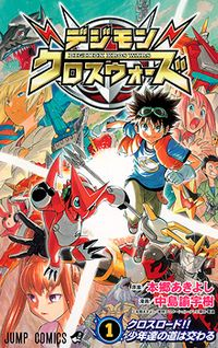 Digimon Cross Wars