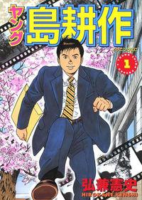 Young Shima Kousaku