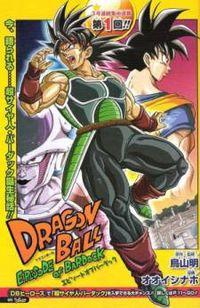 Dragon Ball Episode Of Bardock