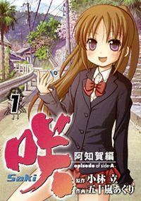 Saki Achiga Hen Episode Of Side A