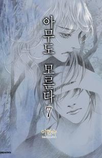 Nobody Knows (LEE Hyeon-Sook)