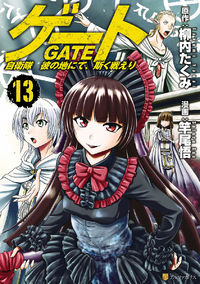 Gate - Jietai Kare no Chi nite, Kaku Tatakeri