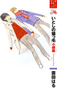 Itoshi no Nekokke - Otaru Hen