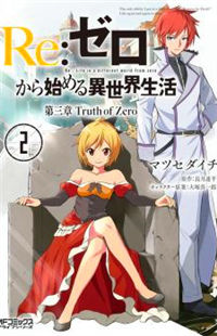 Re:Zero kara Hajimeru Isekai Seikatsu - Daisanshou - Truth of Zero