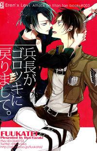 Shingeki no Kyojin dj - Heichou ga Gorototsuki ni Modorimashite.
