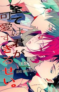 Free! dj - Subete wa Kimi ga Kawasugiru Sei.