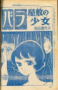 Bara Yashiki no Shoujo