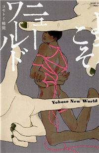 Youkoso New World