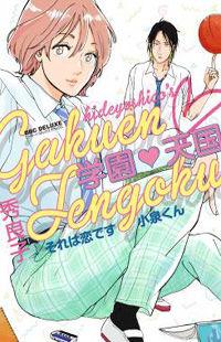 Gakuen Tengoku - Sore wa Koi desu Koizumi-kun