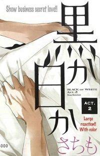 Black or White (Sachimo)