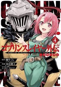Goblin Slayer: Side Story Year One