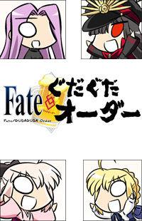 Fate/Gudaguda Order