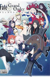 Fate/Grand Order Comic Anthology