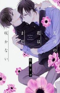 Gogatsu no Hana wa Made Sakanai