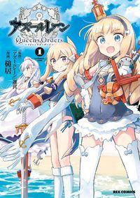 Azur Lane Queen's Orders