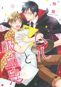 Haru and Vampire
