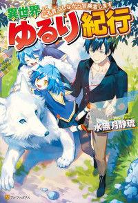 Isekai Yururi Kikou - Raising Children While Being an Adventurer