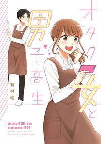 Wotaku Girl and High School Boy