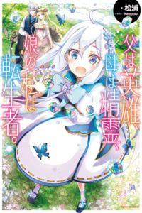 Chichi wa Eiyuu, Haha wa Seirei, Musume no Watashi wa Tenseisha.