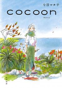 Cocoon (KYOU Machiko)