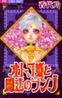 Otoko Hime to Mahou no Lamp