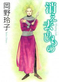 Kiesarishi Mono