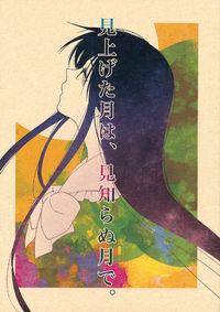 Touhou - Miageta Tsuki wa Mishiranu Tsuki de