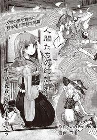 Touhou ~ Human Gensokyo