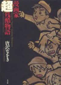 Mangaka Chou Zankoku Monogatari